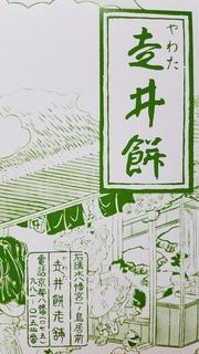 hashiriimochi2.jpg